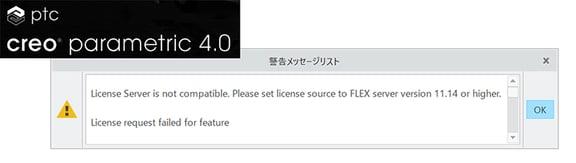 License Server 11.14が使用されていない場合、Creo 4.0 M010起動時に表示されるメッセージ