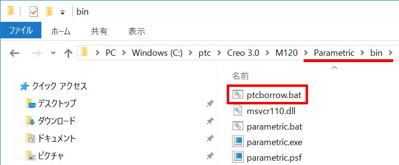 PTC Creo 3.0 でptcborrow.batの格納されている場所の例