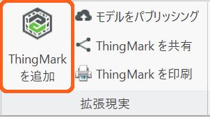 Thing Markを追加