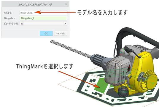 Creo Parametricでモデル名を確定してThingMarkを選択