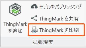 ThingMarkを印刷