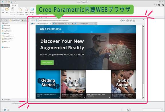 PTC Creo Parametric 内蔵WEBブラウザ
