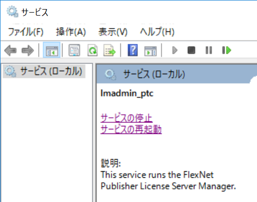 サービスダイアログのlmadmin_ptc