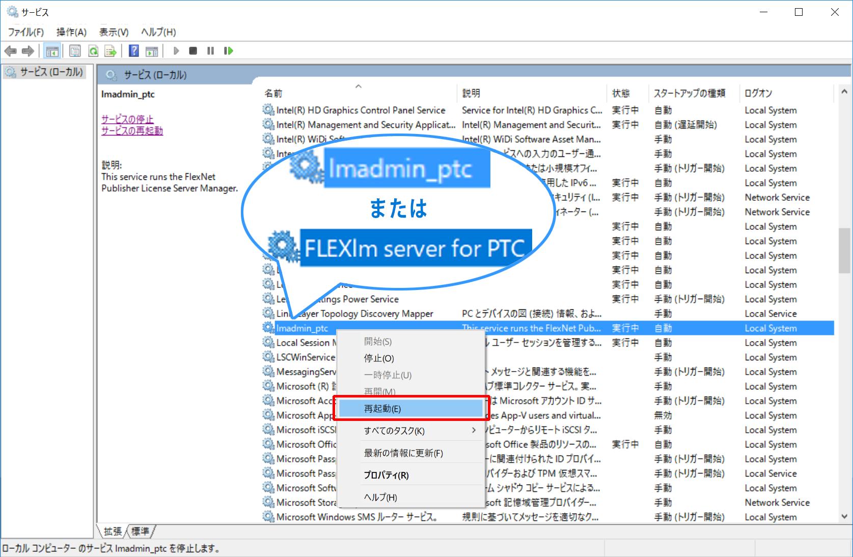 サービスlmadmin_ptcの再起動