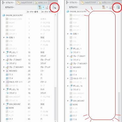 Creo Parametric 4.0のツリー列表示・非表示切り替え