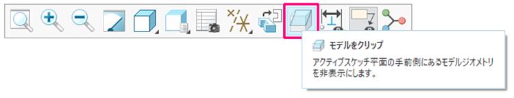 グラフィックツールバー内のモデルをクリップ