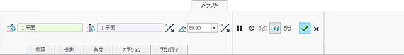 Creo Parametric ドラフトフィーチャーのダッシュボード