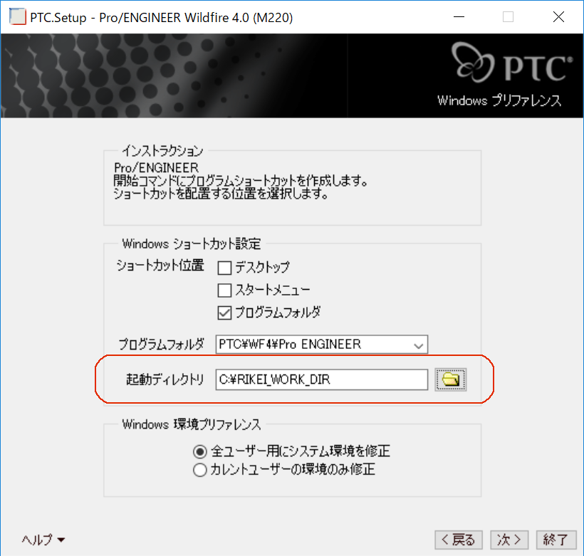 PTC Pro/ENGINEER Wildfire 4.0のインストール設定画面