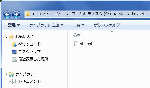 作成したptc.optファイル