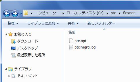作成したptclmgrd.log。このファイルにログファイルが書き込まれる。