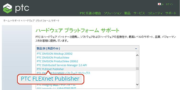 PTC FLEXnet Publisherを選択する