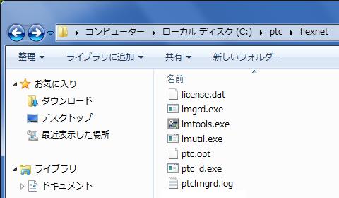 flexnetフォルダにコピーされたPTCライセンスサーバーソフトウェア
