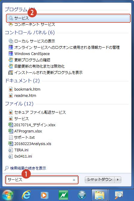 Windowsのサービス一覧を表示する