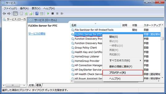 サービス一覧からFLEXlm Server for PTCのプロパティを表示する