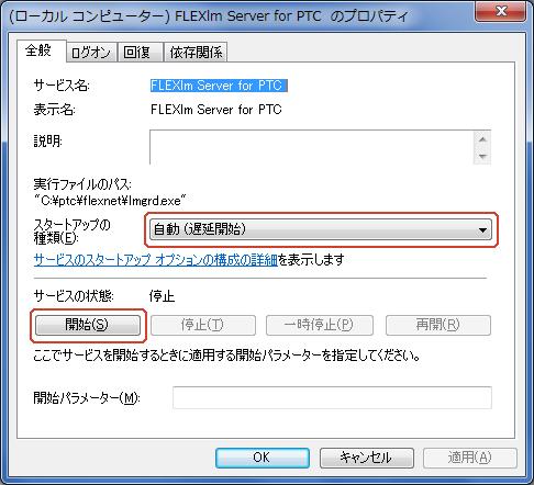 PTC FLEXlm Server for PTCサービスを開始する