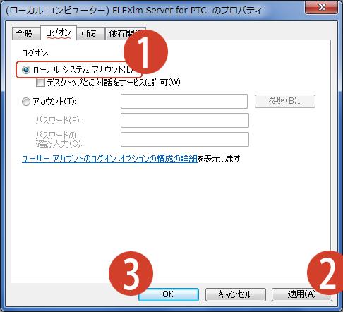 サービスプロパティのログオンタブを設定する