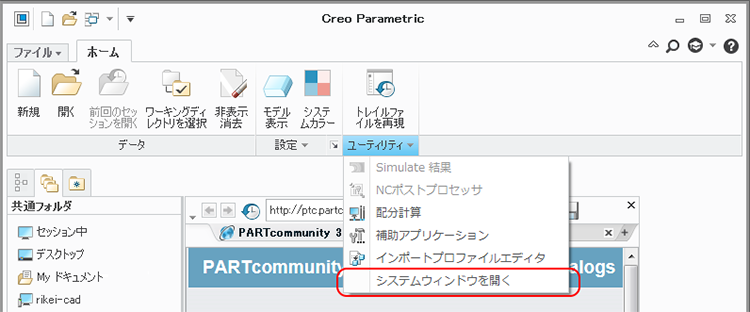 PTC Creo Parametricのホームタブからシステムウィンドウを開く