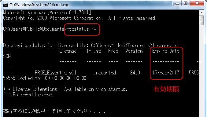 PTC Creo Parametricのシステムウィンドウでptcstatus -vと入力
