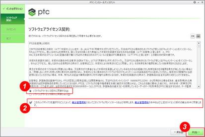 PTCライセンス契約画面で同意にチェックして次をクリック