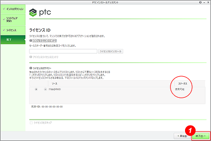 PTCライセンスサーバーのインストでステータスが使用可能になったら終了をクリック