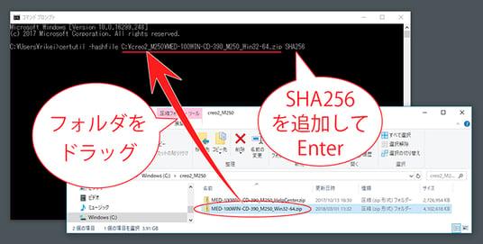 コマンドプロンプトにPTC.comからダウンロードしたZipファイルをドラッグアンドドロップ