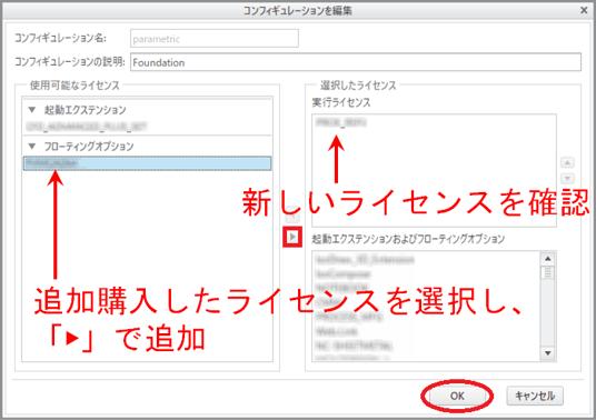 20180316-ptc-creo-config-install-creo-reconfigure-parametric_01
