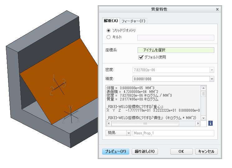 add_weld_mpがnoの場合の質量計算結果