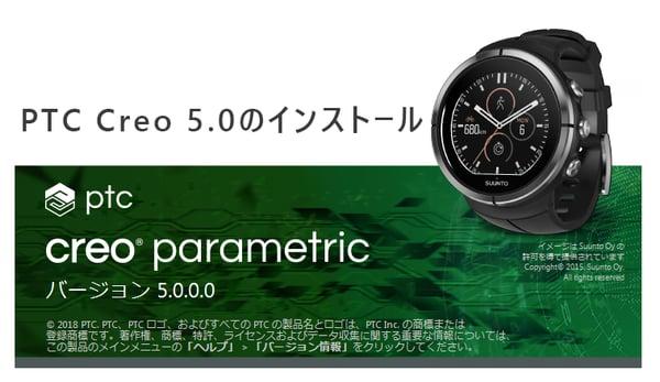PTC Creo Parametric 5.0起動時のスプラッシュ画面