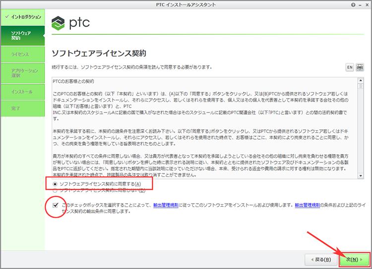 PTC Creo 5.0 ソフトウェアライセンス契約の画面