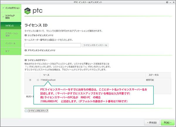 PTC Creo 5.0インストレーション「ライセンスID」画面