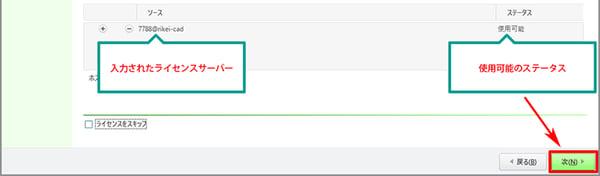 PTC Creo 5.0インストール時にライセンスサーバーを指定