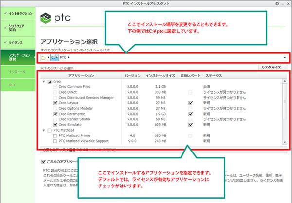 PTC Creo 5.0インストレーション「アプリケーション選択」画面