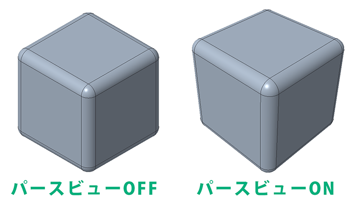 Creo parametricのパースビュー効果