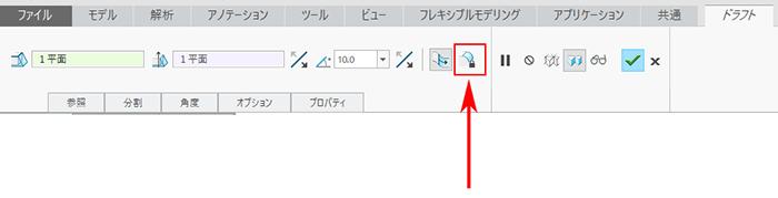 Creo Parametric 5.0で追加されたドラフトオプション