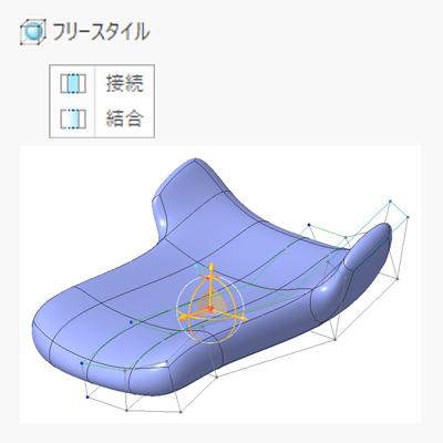 Creo Parametricのフリースタイル