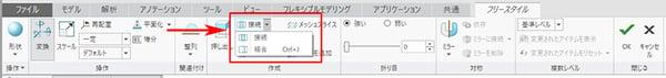 Creo Parametric フリースタイルのダッシュボード