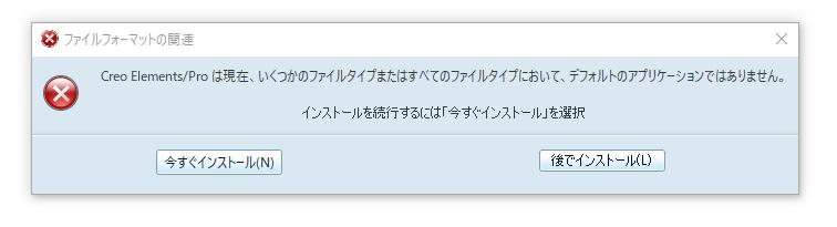 Pro/E Wildfire 5.0起動時に表示されるファイルフォーマットの関連ダイアログ