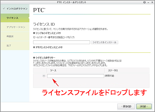 20190830-ptc-creo-config-install-change-license-file-creo-img_03