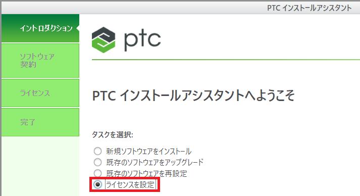 20190904-ptc-creo-installing-license-server-img_01-1