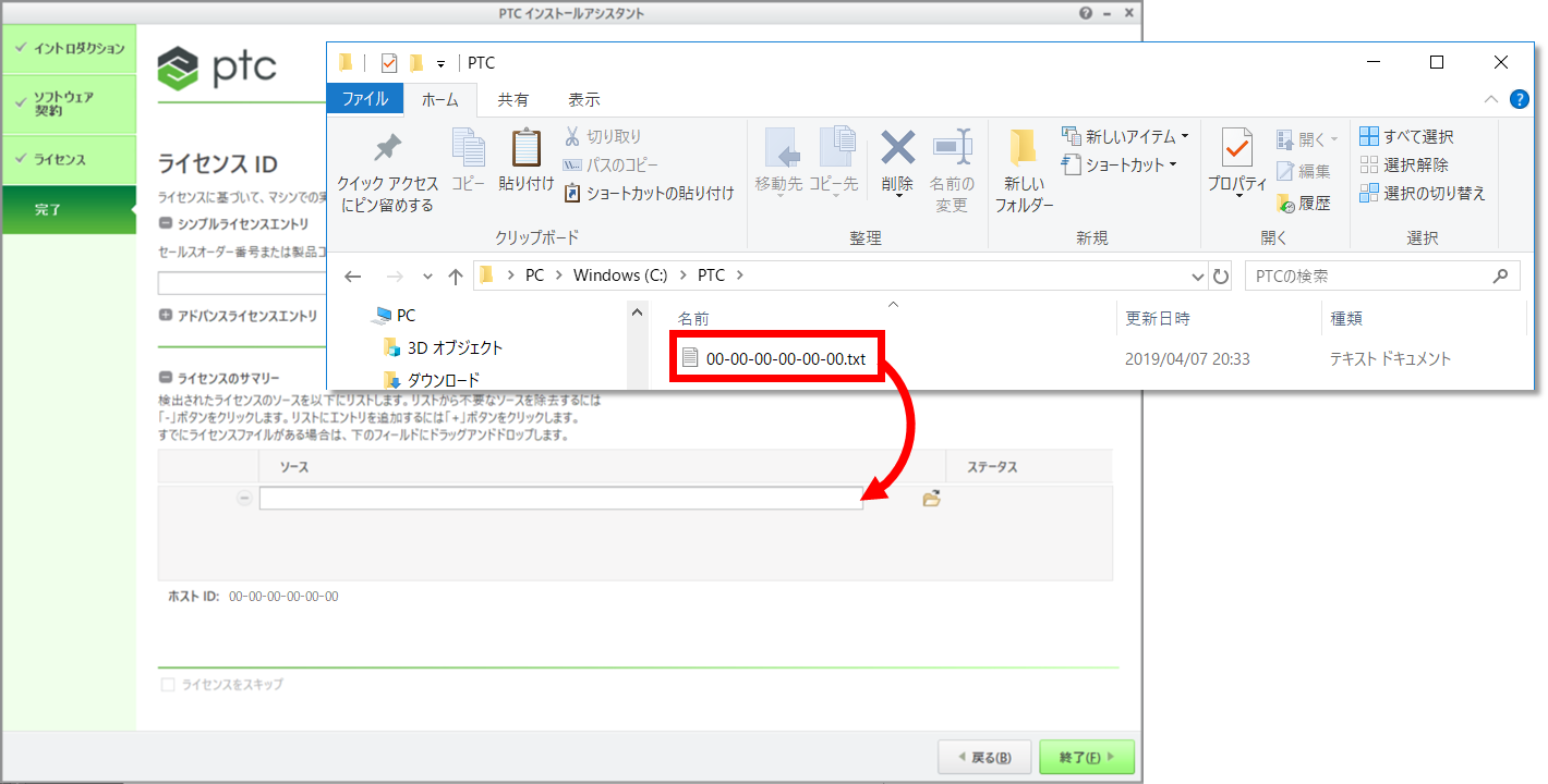 20190904-ptc-creo-installing-license-server-img_02