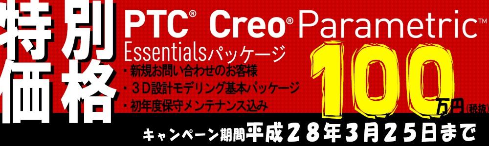 理経 PTC Creo Parametric Essentialsパッケージ特別価格キャンペーン