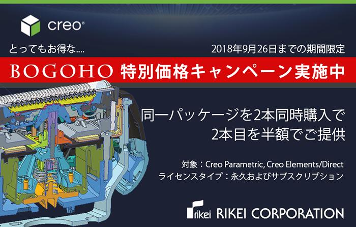 2018年9月26日までの期間限定 PTC Creo BOGOHO特別価格キャンペーン