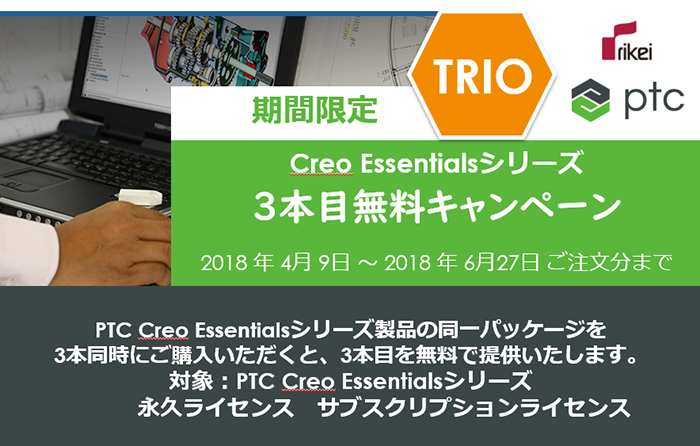 ptc-creo-essentials-buy3-get1free-campaign-2018-img_01