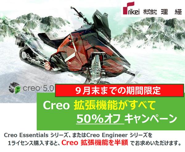 PTC Creo拡張機能半額Supersizeキャンペーン