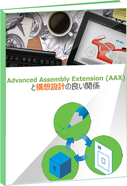 Advanced Assembly ExtensionのeBook