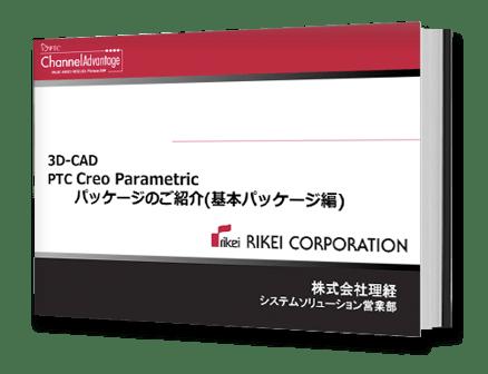 PTC Creo Parametric パッケージのご紹介(基本パッケージ編)eBook
