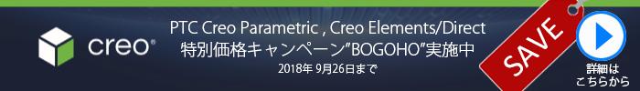 PTC Creoシリーズ 2本目半額「BOGOHO (ボゴホ)」キャンペーンを実施中です!