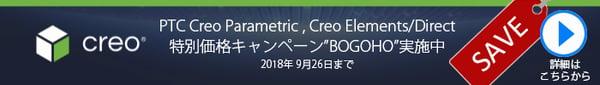 PTC Creo 2本同時購入で2本目が半額「BOGOHO(ボゴホ)」キャンペーン