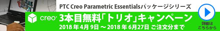 PTC Creo Parametric Essentialsシリーズ 3本目無料「トリオ」キャンペーンを実施中です!