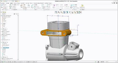 Creo Parametric(Pro/ENGINEER)基礎コース